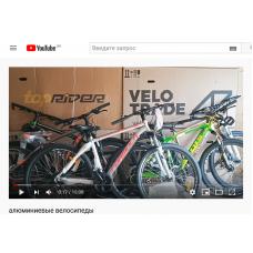 Разницу между украинскими и китайскими велосипедами смотрите в видео обзоре